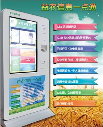 The  agriculture information smart machine